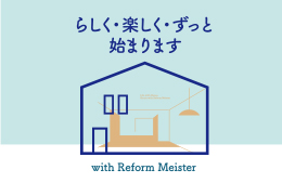 Reform Meister様 ブランディングツール制作